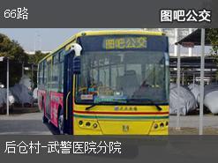 郑州66路上行公交线路
