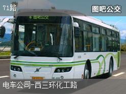 郑州71路上行公交线路