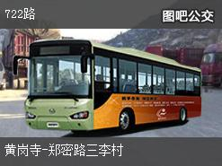 郑州722路上行公交线路