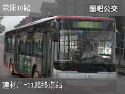 郑州荥阳10路下行公交线路