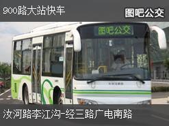 郑州900路大站快车上行公交线路