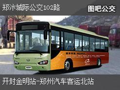 郑州郑汴城际公交102路上行公交线路