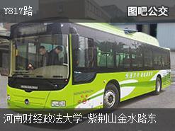 郑州Y817路上行公交线路