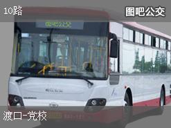 镇江10路上行公交线路