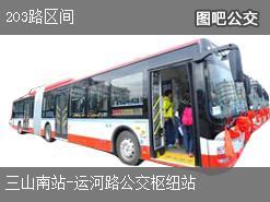 镇江203路区间上行公交线路