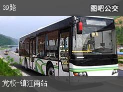 镇江39路上行公交线路