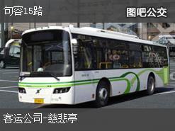 镇江句容15路上行公交线路