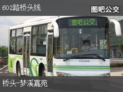镇江602路桥头线上行公交线路