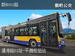 镇江新K001路上行公交线路