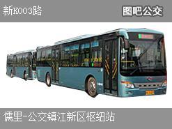镇江新K003路上行公交线路