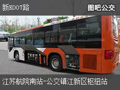 镇江新K007路上行公交线路