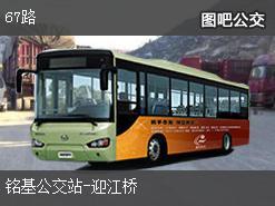 镇江67路上行公交线路