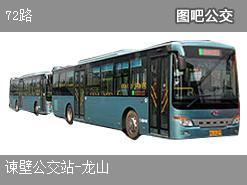 镇江72路上行公交线路