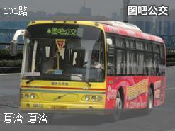 珠海101路公交线路