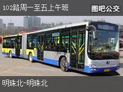 珠海102路周一至五上午班上行公交线路