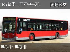 珠海102路周一至五中午班上行公交线路