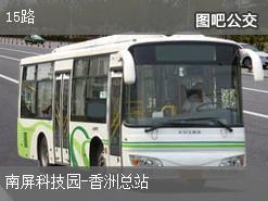 珠海15路上行公交线路