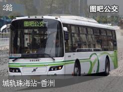 珠海2路上行公交线路