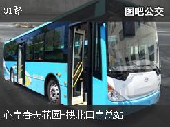 珠海31路上行公交线路