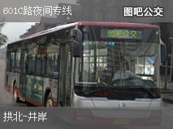 珠海601C路夜间专线上行公交线路