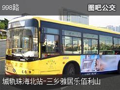 珠海998路上行公交线路