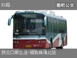珠海K1路上行公交线路