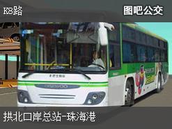 珠海K8路上行公交线路