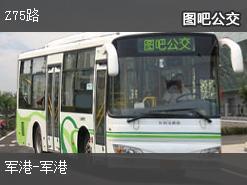 珠海Z75路公交线路