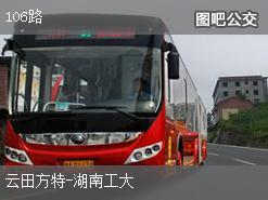株洲106路上行公交线路
