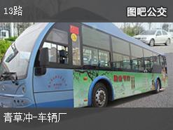 株洲13路上行公交线路