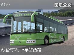株洲67路上行公交线路