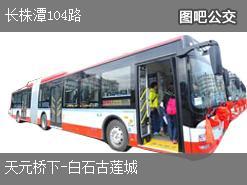 株洲长株潭104路上行公交线路