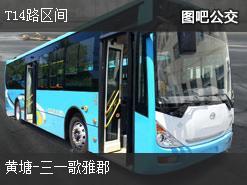 株洲T14路区间上行公交线路