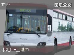 株洲T9路上行公交线路