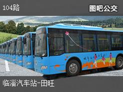 淄博104路上行公交线路