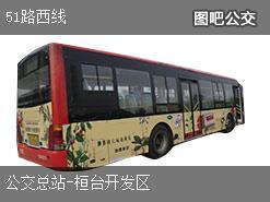 淄博51路西线上行公交线路