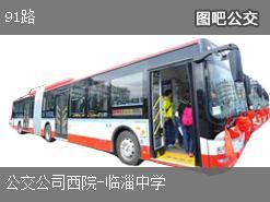 淄博91路上行公交线路